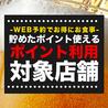 鍋酒場 はちまる 新宿東口店のおすすめポイント1