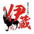 地鶏と完全個室 伊蔵 難波店のロゴ
