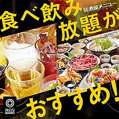 にじゅうまる NIJYU-MARU 藤沢店特集写真1