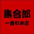 仙台牛タン居酒屋 集合郎 一番町 本店のロゴ