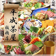 平成茶屋 板橋区役所前店の写真