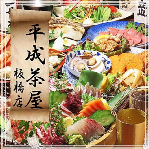 平成茶屋 板橋区役所前店