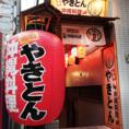広々した店内と雰囲気を大切にしています!沖縄料理が食べたくなったら、是非当店にお越し下さい。