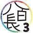 八百長3 YAOCHO3 RAINBOWのロゴ