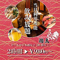 遊鳥 ゆとり YUTORI 新宿 歌舞伎町の特集写真