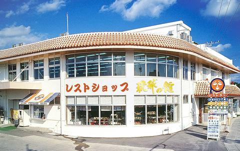 レストラン 美 琉球の館内の写真