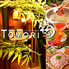 竹庭 TOMORI 立川駅前店のロゴ
