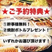 備長扇屋 北岡崎店のおすすめ料理3