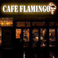 カフェ フラミンゴ CAFE FLAMINGOの写真