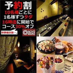 にじゅうまる NIJYU-MARU 六本木ロアビル店の写真