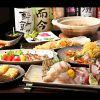 日本酒と鮮魚 桜山 炭酒家
