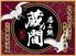 個室居酒屋 蔵の間 浜松店のロゴ