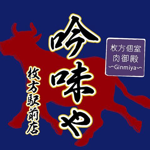 個室居酒屋 肉御殿 吟味や ginmiya 枚方駅前店