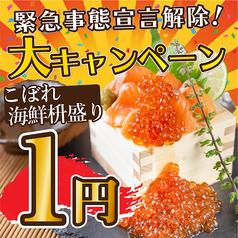 個室居酒屋 鉄板餃子ともつ鍋酒場 町田駅前店の写真