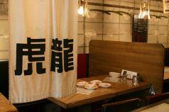 べゑ's BAR 虎龍 三軒茶屋の写真