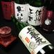 【厳選日本酒】日本全国から厳選した日本酒★