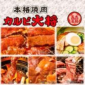 カルビ大将 津幡店