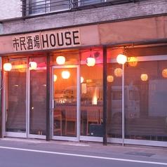 狭山市民酒場HOUSEの写真