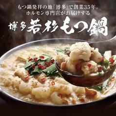 免許皆伝酒場 久茂地店のおすすめ料理1