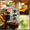 坐 和民 高松南新町店の写真