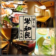 坐 和民 博多都ホテル店の写真