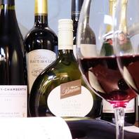厳選したワインは常時80種類ご用意致しております。