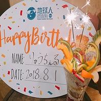誕生日・記念日のお祝いは地球人にお任せあれ!