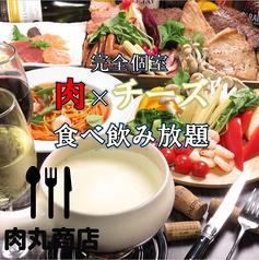 肉居酒屋 肉丸商店 東通り店の写真
