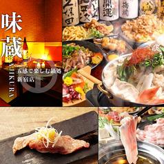 五感で楽しむ鍋処 味蔵 新橋本店の写真
