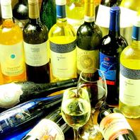 リーズナブルなものから限定品まで…ワインが豊富!