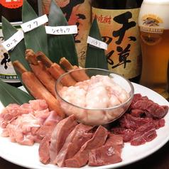焼肉 ホルモン 激辛番長のおすすめ料理1