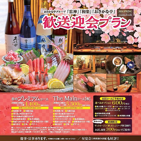 美味しい料理が目白押し!喜多町での宴会は和楽で決まり!