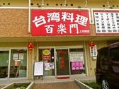 台湾料理 百楽門 上本郷店の雰囲気3