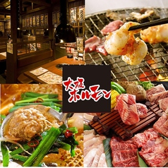 大阪ホルモン 太子店の写真