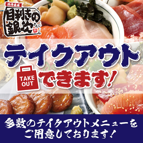 目利きの銀次 亀山エコータウン店