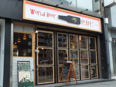 World beer せかビー