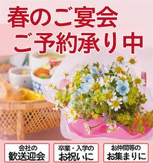 かごの屋 北花田店のおすすめポイント1