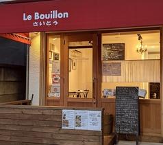 Le Bouillon さいとうの写真