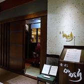 デイズタウンの地下1階の飲食店街にある「かがり」。本格派の和食を楽しめる居酒屋です。接待や結納にも最適です。