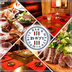 肉BAR チーズガーデン Gaburi 浦和西口店の特集写真