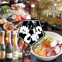 浜焼太郎 経堂店の写真