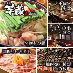 芋蔵 金山店