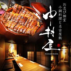 中村屋 なかむらや 名古屋駅店の写真