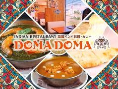 インド料理 DOMADOMA ドマドマ 流通センター店の写真