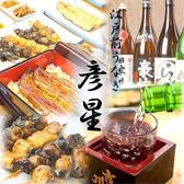 うなぎ 彦星 西川口店の詳細