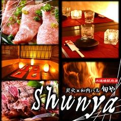 旬や SHUNYA 水道橋店の写真
