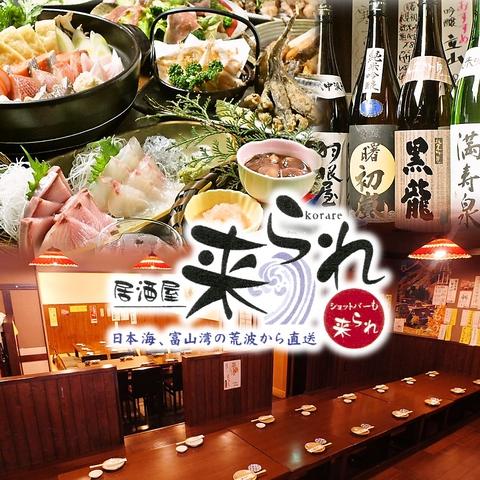日本海から直送の新鮮魚介や珍味が自慢!お座敷個室16名・掘りごたつは30名宴会可能!