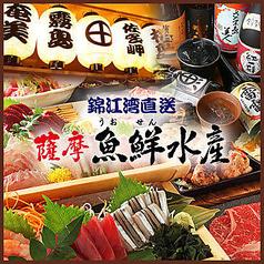 魚鮮水産 鹿児島中央駅 東口店