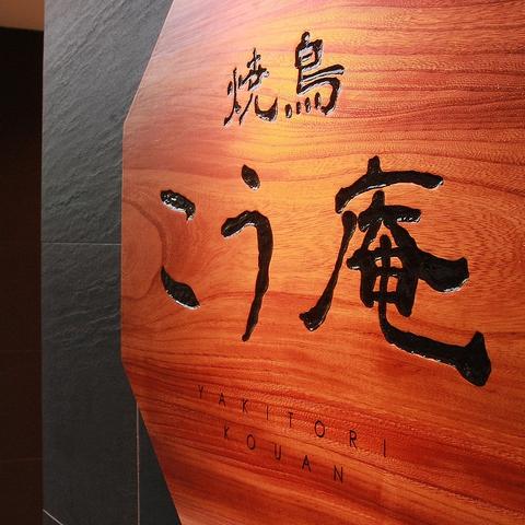 長崎駅前に佇む和モダン空間の本格派炭火焼鳥店。