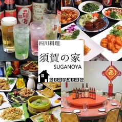 居酒屋 四川料理 須賀の家の写真